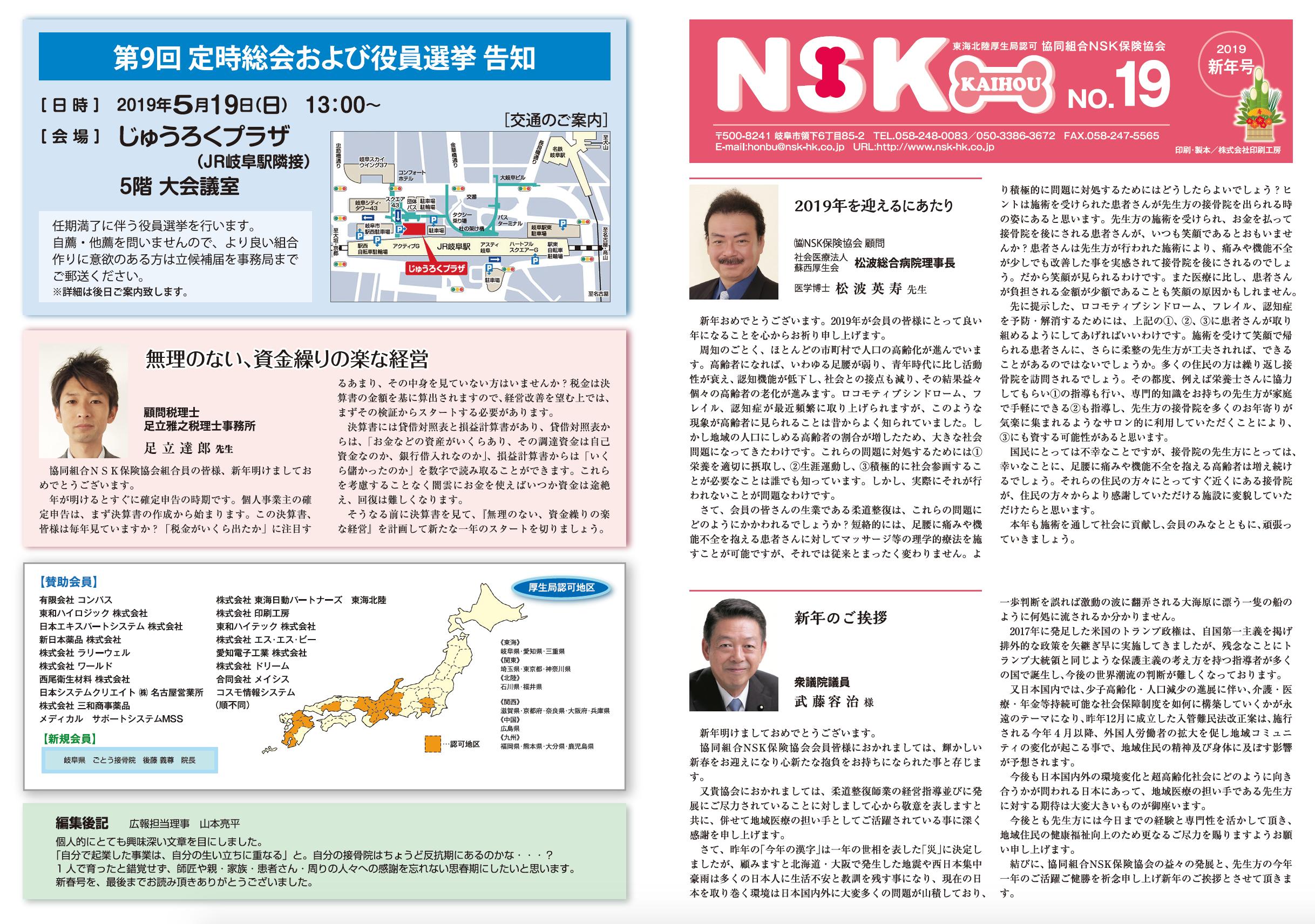 NSK会報 No.19 2019新年号