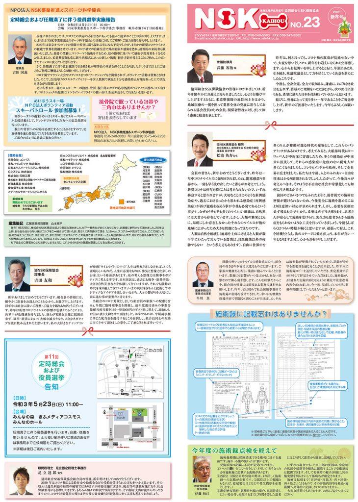 NSK会報 No.23 2020新年号